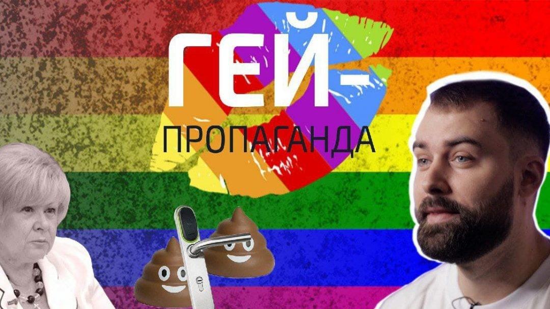 "Вийшов перший сезон YouTube-шоу ""ЛГБТ-пропаганда"""