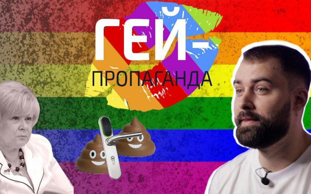 Гетеросексуал дивиться гей-пропаганду?! Нове ЛГБТ-шоу на YouTube!