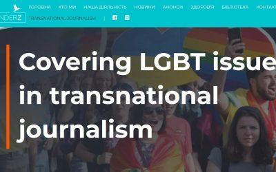 Новий розділ на сайті — Transnational Journalism