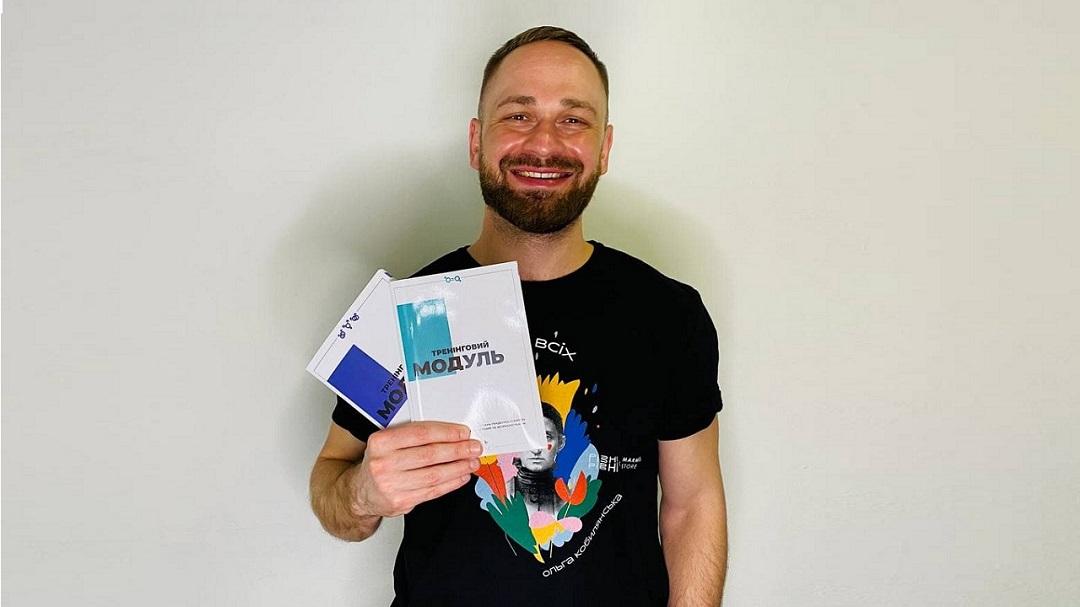Гендер Зед пропонує замовити безкоштовні посібники на теми толерантності