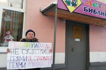 В России выписан первый штраф по закону о гей-пропаганде