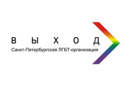 Суд снял обвинения по закону об «иностранных агентах» с ЛГБТ-организации «Выход»