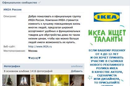 Сообщество IKEA в социальной сети пожаловалось на ЛГБТ-спам