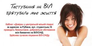 """Конкурс плакатів """"Вчасне виявлення ВІЛ рятує життя"""""""