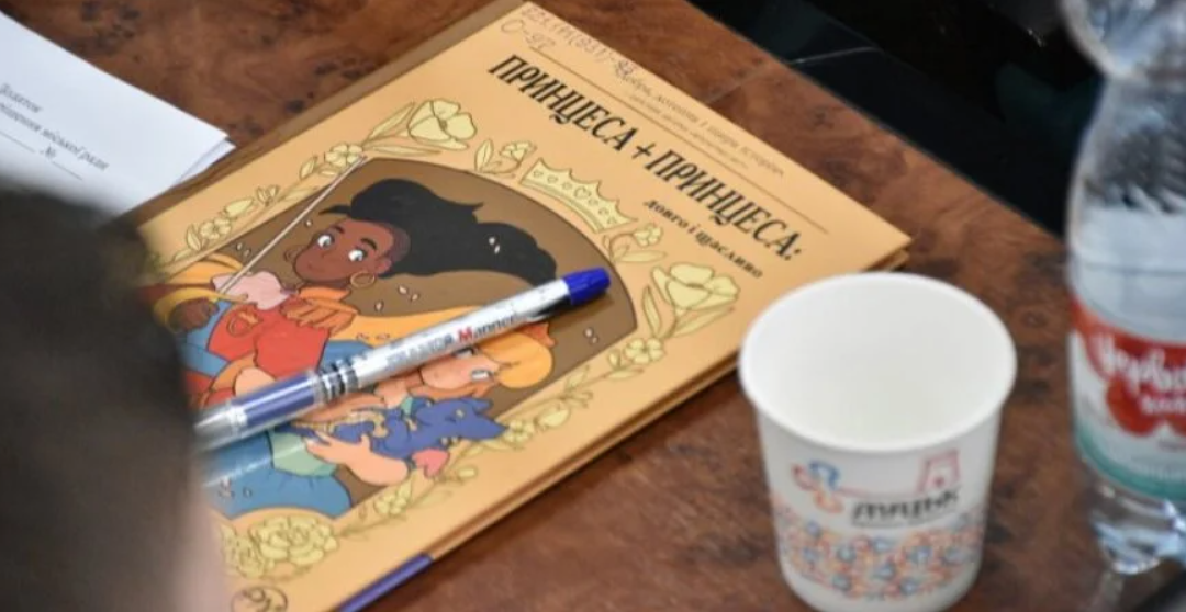 Книжка Принцеса+принцеса залишиться в бібліотеках: Мінкультури відповіло традиціоналістам із Луцькради