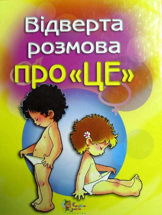 Детская книжка «про ЭТО» возмутила украинских «моралистов»