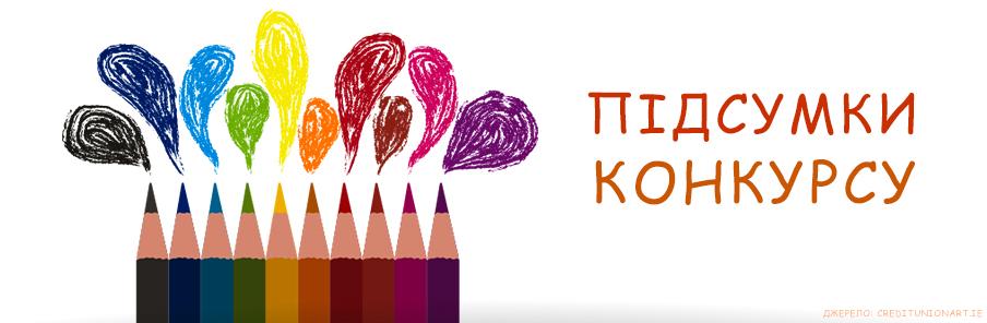 Підведено підсумки конкурсу на кращий журналістський матеріал серед учасників та учасниць Шкіл Толерантності