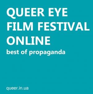 В Україні стартував онлайн-кінотеатр ЛГБТ-кіно