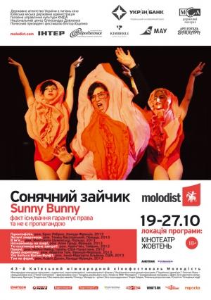 На міжнародному кінофестивалі у Києві представлять добірку ЛГБТ-стрічок