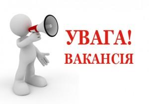 Відкрита вакансія у м. Бердянськ (Запорізька область)